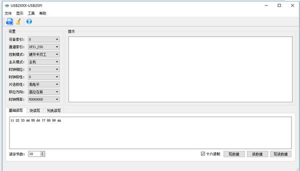 usb2spi(接口适配器) v1.0.1免费版