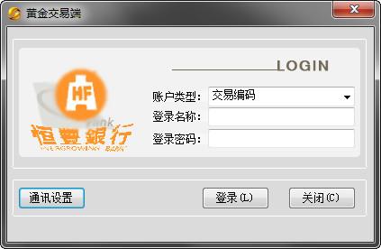 恒丰银行黄金交易客户端 v1.0官方版