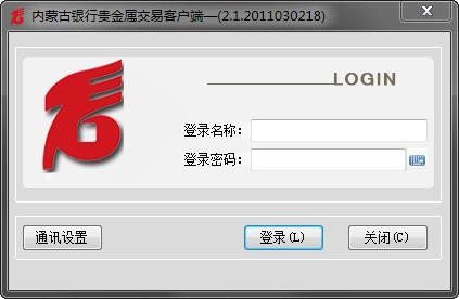 内蒙古银行贵金属交易客户端 V2.5官方版