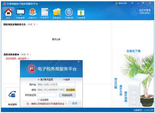 甘肃地税电子税务局服务平台