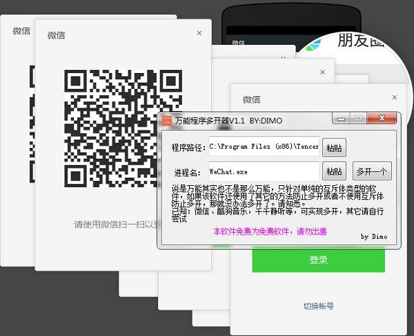 微信多开软件(万...