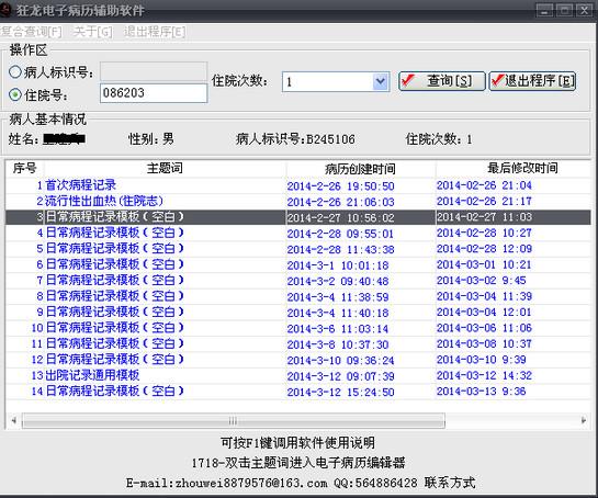 狂龙电子病历辅助软件 v8.0免费版