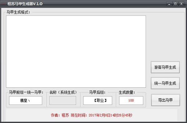 程苏马甲生成器 v1.0免费版