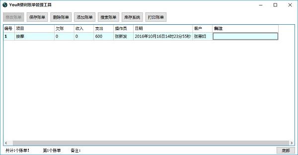 YouR便利账单管理工具 v1.0绿色免费版