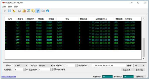 USB2CAN(接口适...