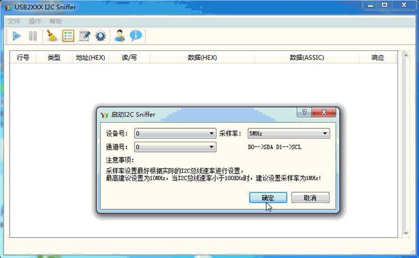 I2C Sniffer(I2C/IIC总线监控器)