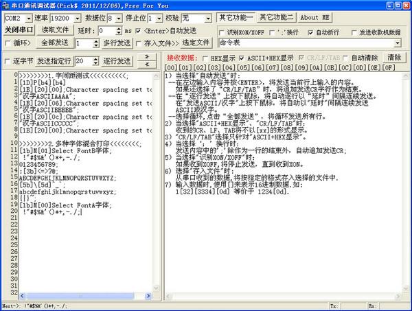 串口通讯调试器 V2.0官方版