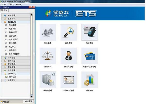 佛盛龙健身俱乐部ETS智能管理平台