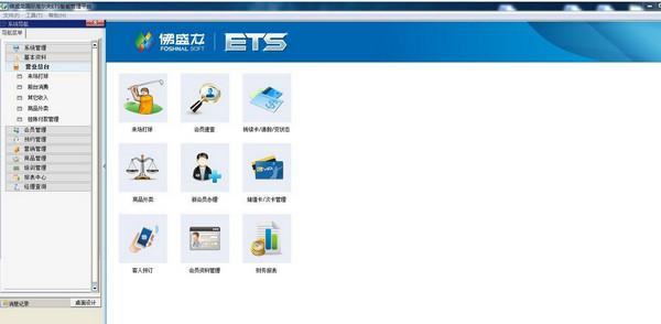 佛盛龙国际高尔夫ETS智能管理平台 V6.0官方版
