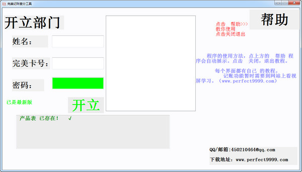 完美记账查分工具 v2.0绿色版