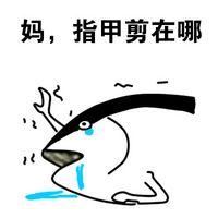 咸鱼表情包下载