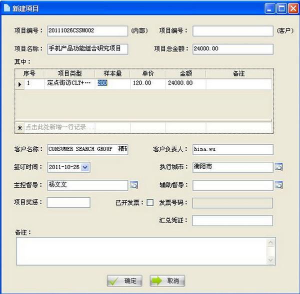 简界市场调研项目管理信息系统