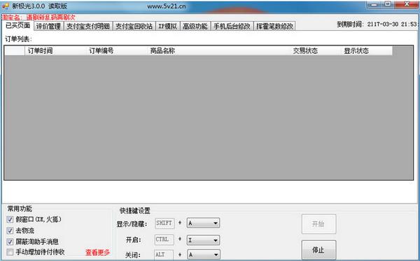 新极光后台修改软件 v3.0.0读取版