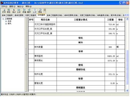 鲁班总体算量软件下载