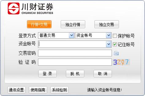 川财证券网上交易系统 v1.04官方版