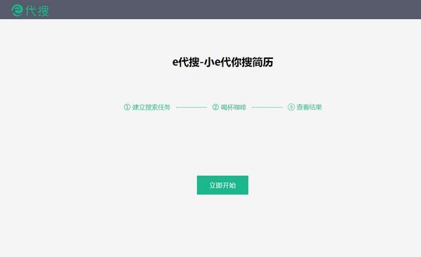 e代搜(简历搜索软件) v1.0.0.62官方版