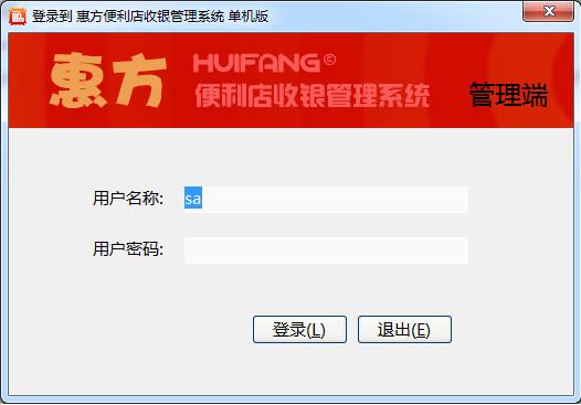 惠方便利店收银管理系统 v20170419官方版
