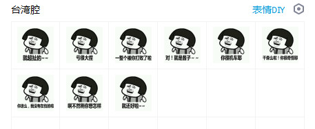台湾腔表情包gif全套台湾腔表情包手机版
