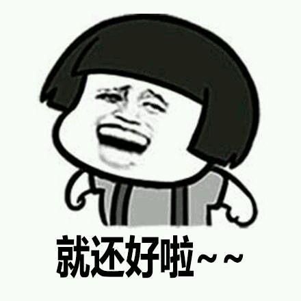 台湾腔表情包...