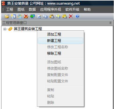 算王安装算量软件无锁版