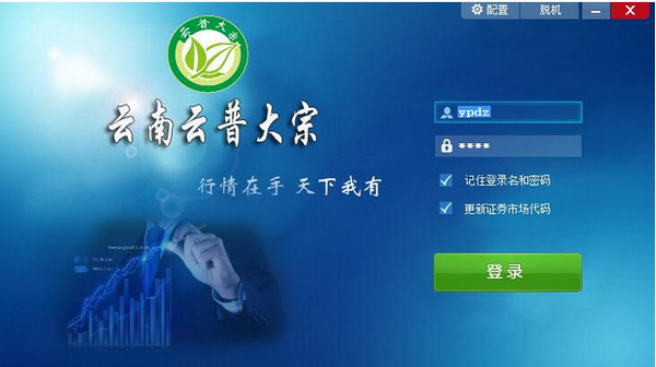 云南云普行情分析系统 v4.1官方版