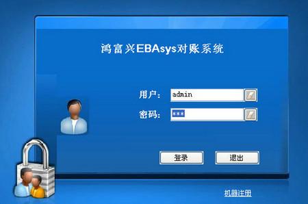 鸿富兴企业银行对账系统 V8.4官方版