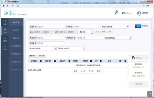 众享汇全渠道智慧系统 v3.3官方版