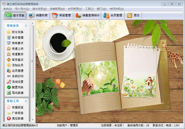 德立信奶茶店经营管理系统 v4.9官方版