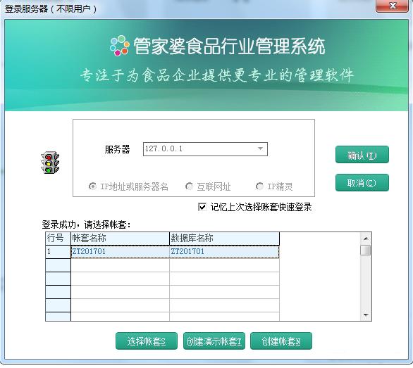 管家婆食品管理软件 v9.4免费版