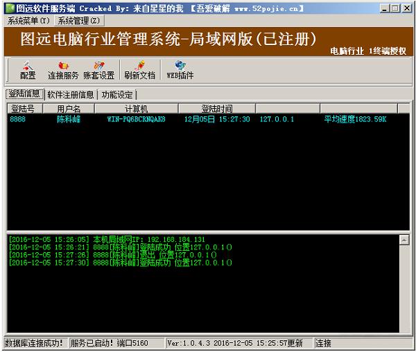 图远电脑行业管理系统