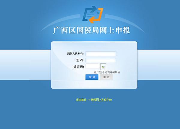 广西区国税局网上申报系统 1.0 官方版