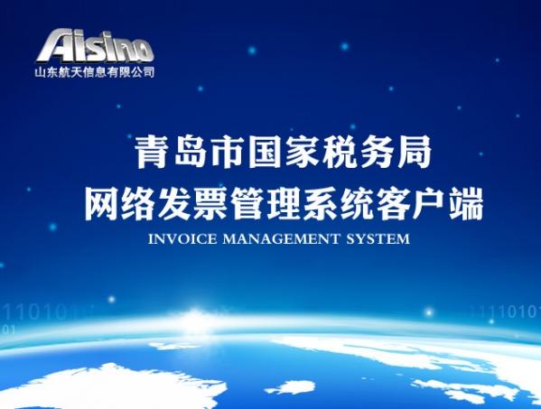 青岛市国家税务局网络发票客户端 V2.17.1.11官方版