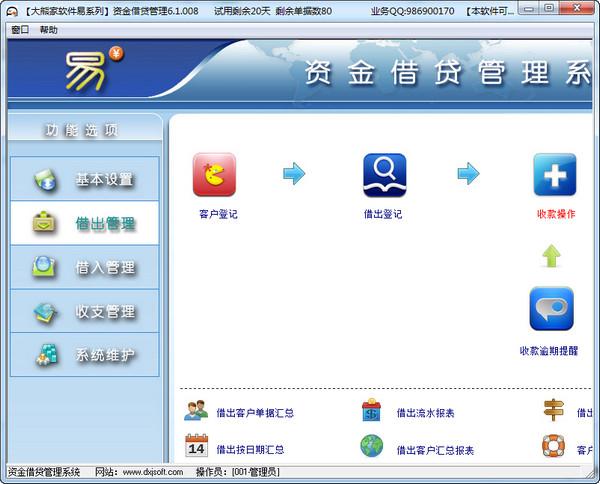 大熊家资金借贷管理系统 V6.1.008官方版