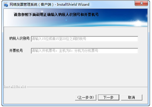 青岛市网络发票管理系统