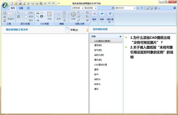 智在舍得安装算量软件 v16.0.0.328官方版