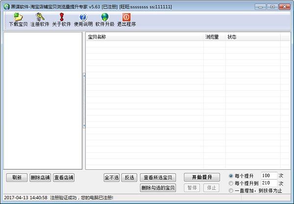 淘宝店铺宝贝浏览量提升专家 v5.63绿色免费版