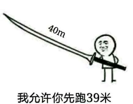 四十米长刀表情包