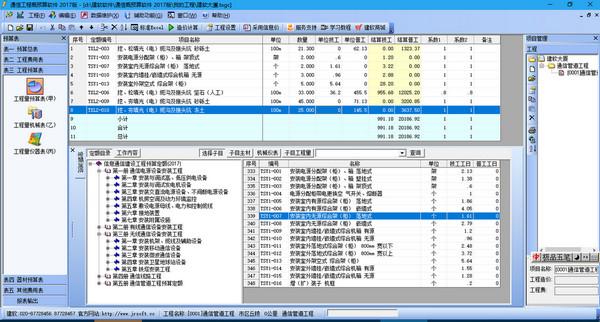 建软超人通信工程概预算软件