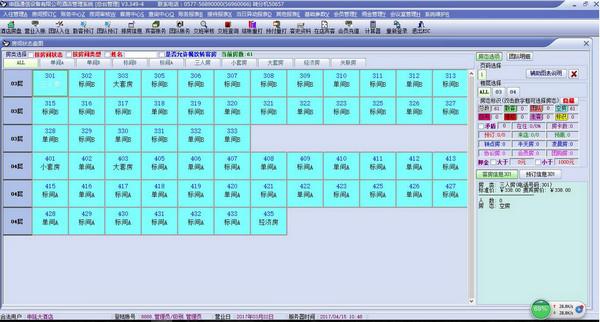 申瓯酒店管理软件