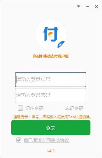 兴e付电脑版 v4.3官方版