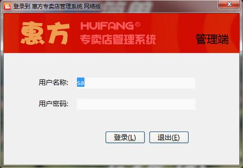 惠方专卖店管理收银软件 v20170419官方版