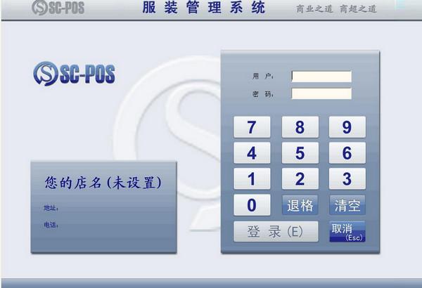 商超服装管理系统