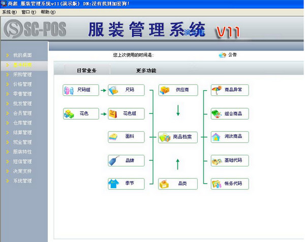 商超服装管理软件