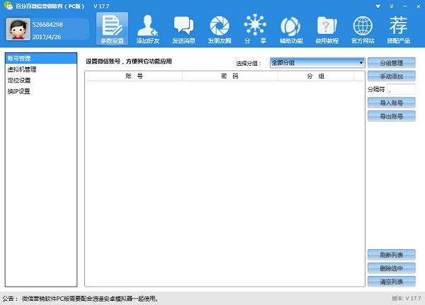 百分百微信营销软件