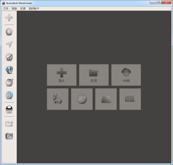 3D建模工具(Mesh...
