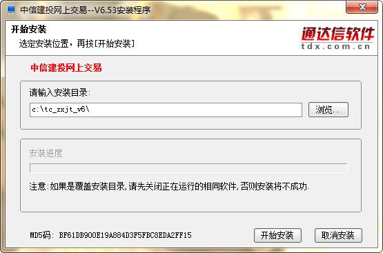 中信建投独立交易软件下载