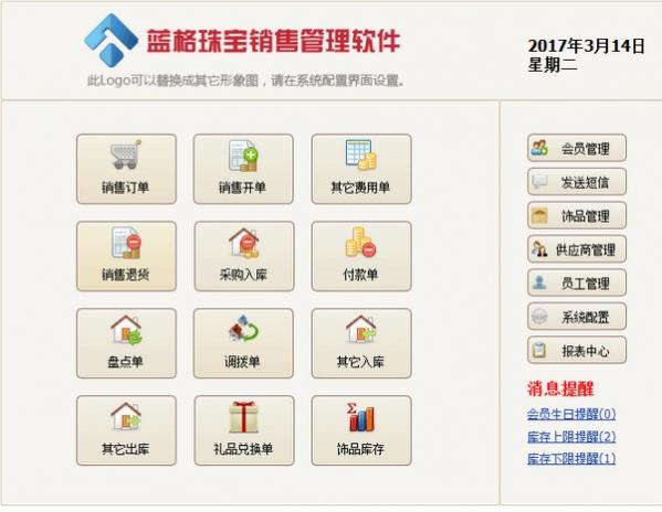 蓝格珠宝店销售管理软件 v20130731官方版