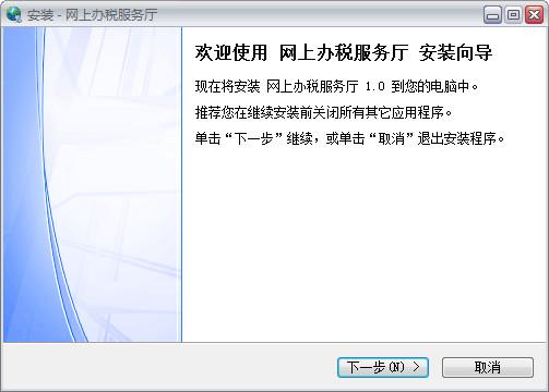 河南网上办税服务厅