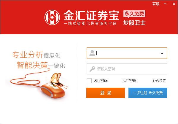 金汇证券宝炒股卫士 v3.01官方最新版