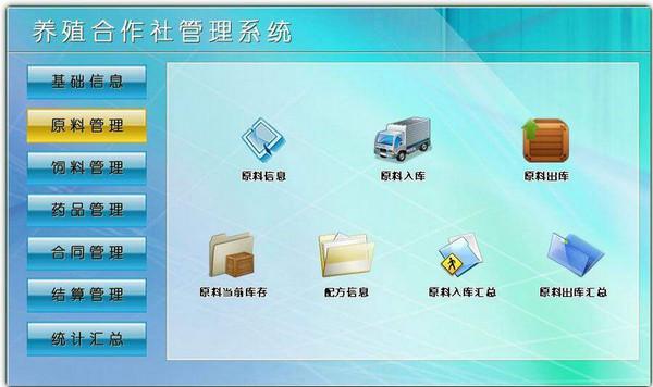 养殖合作社管理系统 v6.0官方版